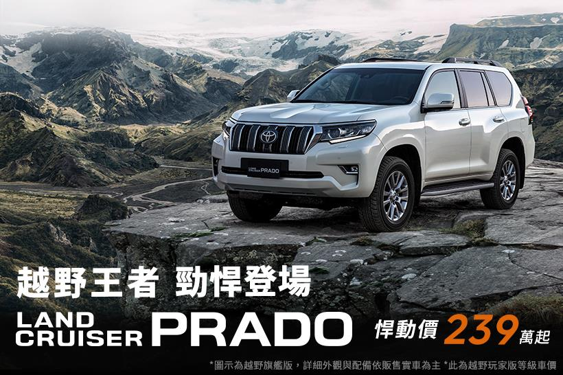 LAND CRUISER PRADO 勁悍登場
