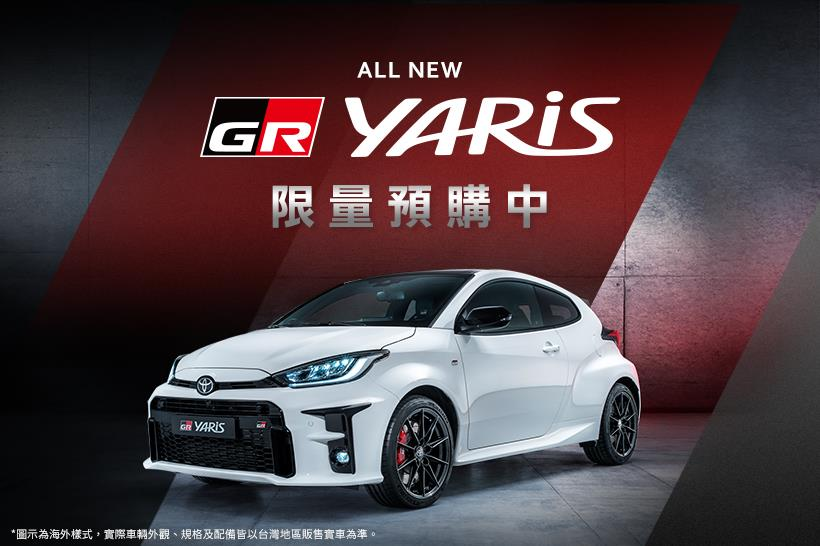 All New GR YARIS